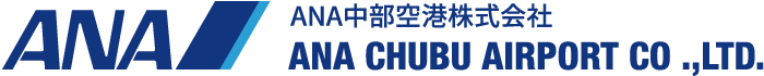 ANA中部空港株式会社 ANA CHUBU AIRPORT CO .,LTD.
